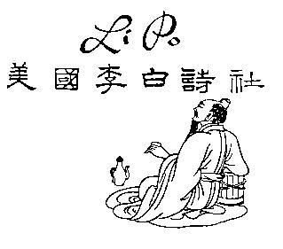 li-po_poeta-chino-700-762